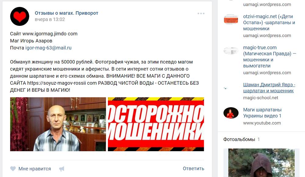 azarov3